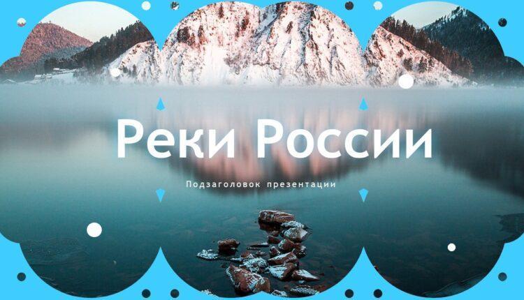 реки России презентация